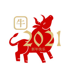 happy chinese new 2021 year logo with big red vector image