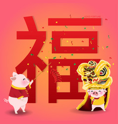 Two pigs playing chinese lion dance with blessing vector