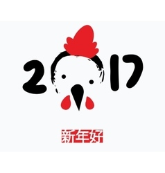 Funny card new year 2017 stylized painted vector