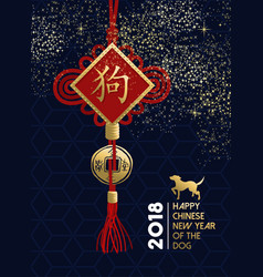 Happy chinese new year of the dog 2018 card design vector