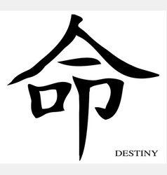 Destiny chinese character vector