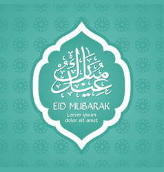 happy eid eid mubarak vector image