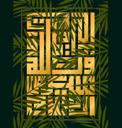 Kufi style islamic calligraphy vector