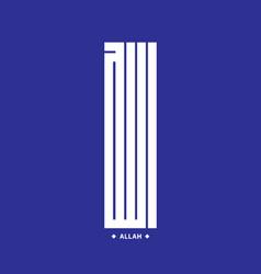 Elegant islamic calligraphy allah name in arabic vector