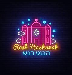 Rosh hashanah greeting card design templet vector