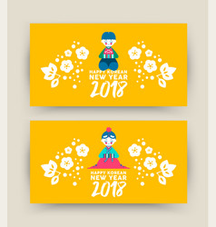 happy korean new year 2018 cute kid banner set vector image
