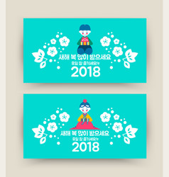 happy korean new year 2018 cute kid banner set vector image
