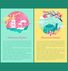 Mid autumn festival poster vector