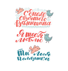 Set valentine day lettering phrases in russian vector