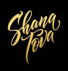 Shana tova hebrew 3d text rosh hashanah royalty free vector rosh hashanah jewish new year greeting card text vector image m4hsunfo Choice Image