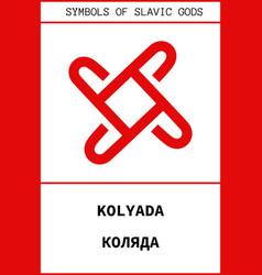 Symbol of kolyada ancient slavic god vector