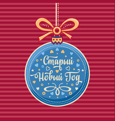 Russian new year postcard with greeting text vector