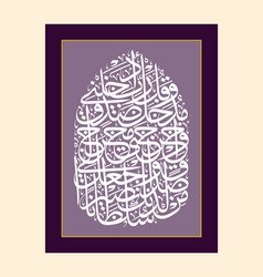 Traditional islamic calligraphy vector