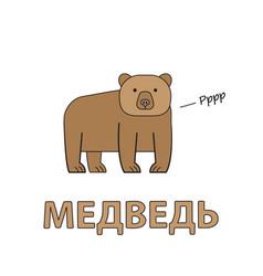 Cartoon bear flashcard for children vector