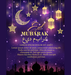 Eid mubarak poster with golden decorations vector