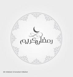 Ramadan kareem creative typography with a moon in vector