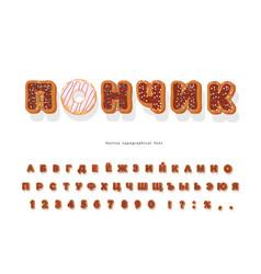 Chocolate donut cyrillic decorative font cartoon vector