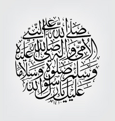 durood shareef in arabic vector image