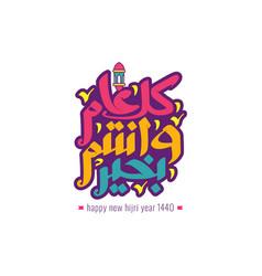 Happy new hijri year islamic new year 1440 vector