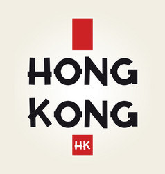 hong kong sign vector image