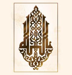Allah name in arabic calligraphy vector