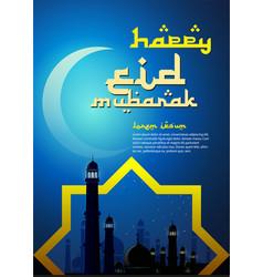 Happy eid mubrak vector