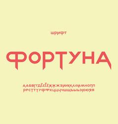 fortune font cyrillic alphabet vector image