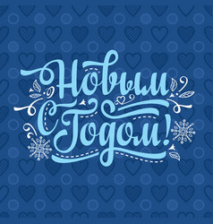 New year holiday background phrase in russian vector
