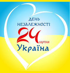 24th august ukraine independence day ua vector