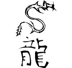 Primitive Chinese Zodiac Sign- Dragon vector image