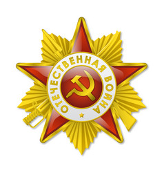 The gold order of the patriotic war vector
