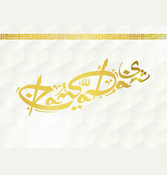 Arabic calligraphy feast ramadan greeting vector