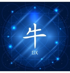 Chinese Zodiac Sign Ox vector image