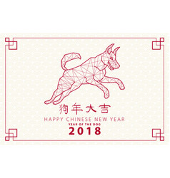 dog symbol of 2018 on the chinese calendar vector image
