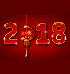 background for 2018 new year with chinese lantern vector image