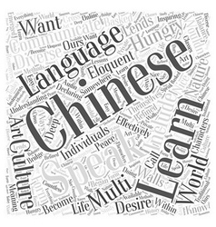Learn to speak chinese word cloud concept vector