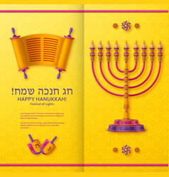 Hanukkah yellow template with torah menorah and vector