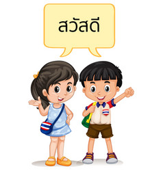 Thai boy and girl greeting vector