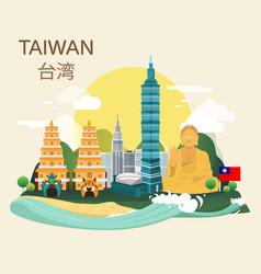 Beautiful tourist attraction landmarks in taiwan vector