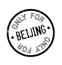 Only for beijing rubber stamp vector