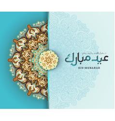 Eid mubarak islamic greeting card background vector