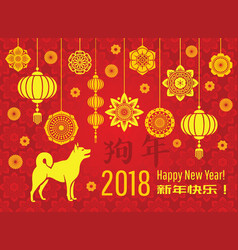 chinese new year 2018 wallpaper with asian vector image vector image
