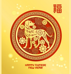 Chinese new year paper cut ornament of zodiac dog vector