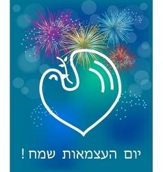Happy Birthday Israel - Happy Independence Day vector