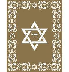 Jewish Star of David Design vector image