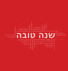 Happy new year text in hebrew with word cloud on vector
