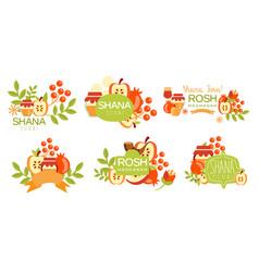 shana tova colorful labels set rosh hashanah vector image