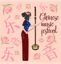 chinese music festival poster template vector image