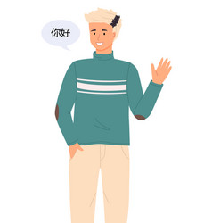 international nationality race man waving hand vector image