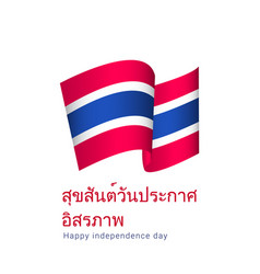 Happy thailand independence day poster template vector